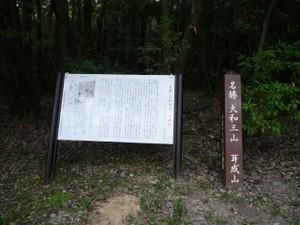 Miminashiyama