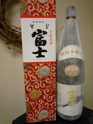 Izumofuji