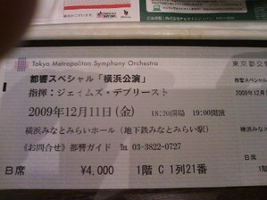 20091211minatomiraihall3