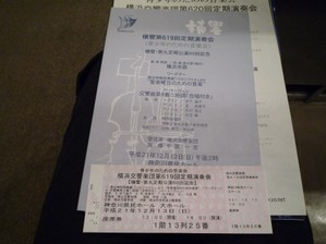20091213yokohama5