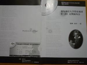 20091227denkitushin3