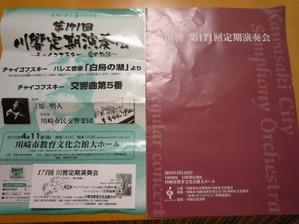 20100411kasakyo4