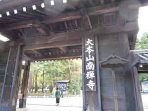 20100417nanzenji1