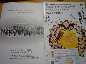 20100425machidaphi5