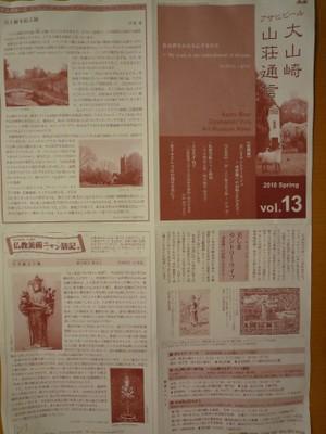 20100523oyamazakisanso0