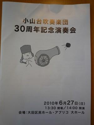 20100627oyamadaiwo4