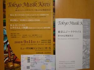 20100911musikkreis8