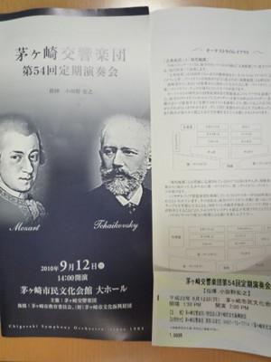 20100912chigasaki5