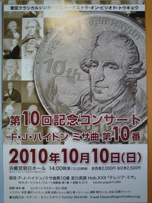 20101010classical1