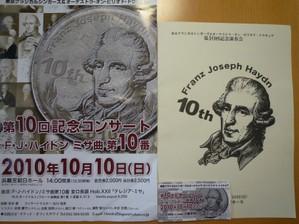20101010hamarikyu10