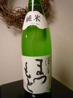 Sawayamatsumoto