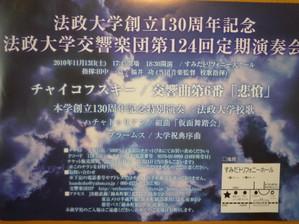 20101113hosei1