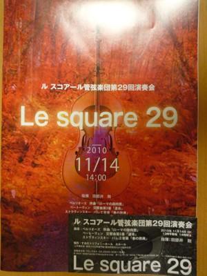 20101114lesquare8