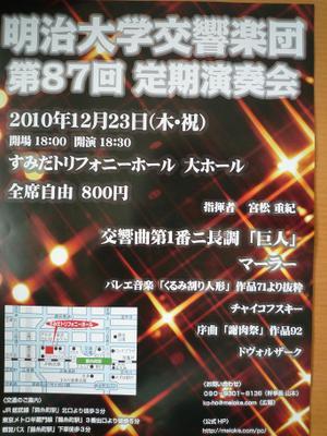 20101223meioke2_2