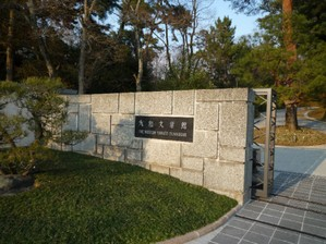 20110109yamatobunka1