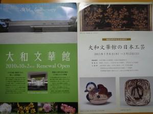 20110109yamatobunka4