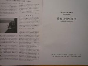 20110205toshima6
