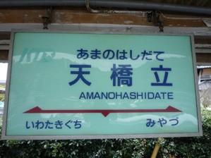20110211amanohashidate3