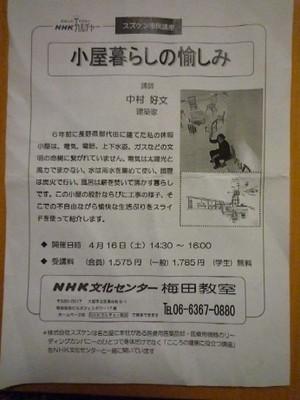 20110416nakamurayoshifumi1