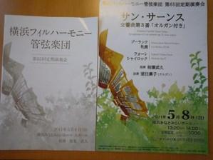 20110508yokophil8