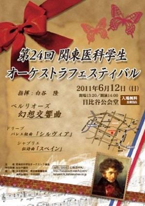 20110621hibiyakokaido7