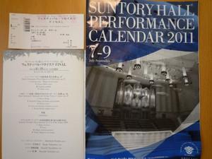20110619suntory10