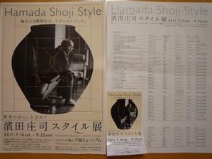 20110807shojihamada2