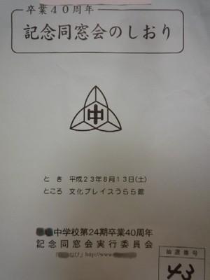 201108obon4