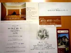 20110821kobayashi7