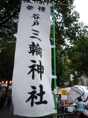 20110903mikoshi1_2