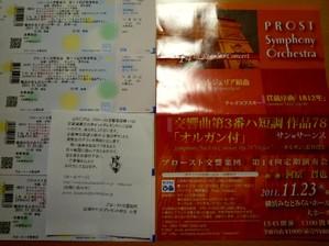 20110911prostminatomirrai1