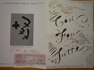 20111001tokyogeidai5