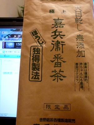 20111106kaheibantya1