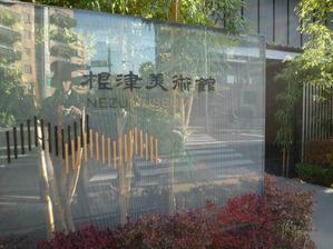 20111210nezu1