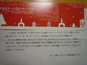 20111223aoyamamessiah1
