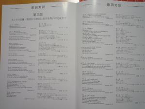 20111223aoyamamessiah10