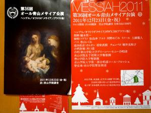 20111223aoyamamessiah9