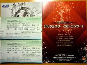 20111231hyogo4